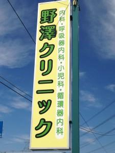 野澤クリニック・電灯看板